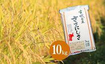 【令和2年産】宮城県栗原産特別栽培米「ササニシキ」白米10kg