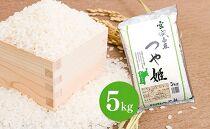 【令和2年産】宮城県栗原産「つや姫」一等米限定白米5kg