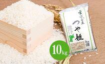 【令和2年産】宮城県栗原産「つや姫」一等米限定白米10kg