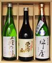 栗原3酒蔵の吟醸純米酒『綿屋・栗駒山・萩の鶴』飲み比べ3本詰合せ