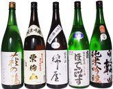 栗原3酒蔵の純米酒『綿屋・栗駒山・萩の鶴』飲み比べ5本詰合せ