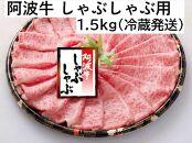 黒毛和牛最高クラス!厳選した阿波牛◆しゃぶしゃぶ用1.5kg/冷蔵発送◆【MF-06】