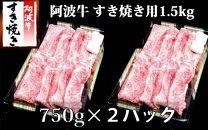 黒毛和牛最高クラス!厳選した阿波牛◆すき焼き用1.5kg/冷凍発送◆【MF-13】