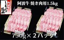 黒毛和牛最高クラス!厳選した阿波牛◆焼き肉用1.5kg/冷凍発送◆ 【MF-14】