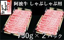 黒毛和牛最高クラス!厳選した阿波牛◆しゃぶしゃぶ用1.5kg/冷凍発送◆【MF-15】