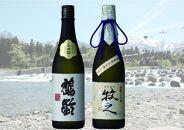 青木酒造高級酒セット(牧之・純米大吟醸山田錦720ml×2本)