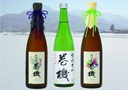 髙千代酒造 巻機セット(竜神・天女・純米吟醸720ml×3本)
