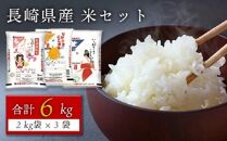 【AA007-NT】長崎県産米セット2㎏袋×3袋
