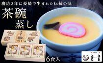 【AB002】【吉宗】茶碗蒸し6食入