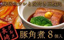 【AB060-NT】秘伝のタレと皮付き三枚肉『角煮』8個入