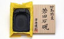 【AB080-NT】若田石硯(中)