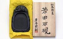 【AB081-NT】若田石硯(大)