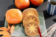 【2020年10月中旬以降発送開始】【希少】紀の川柿約4kg(種無し・黒あま柿)秀選品