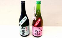 ふるさとお酒ギフト(ひかり冠梅、神籠石)