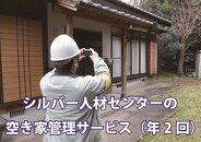 空き家管理サービス【現状確認プラン・年間2回】