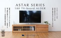 高野木工のユニット家具シリーズアスター180TVボード(アルダー)★他のアイテムとの組合せで自由な空間を作ることができる、高野木工のユニット家具シリーズ「アスターシリーズ」