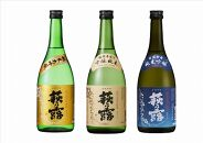 ◆萩乃露贅沢銘酒三種セット