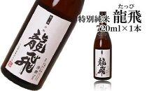 龍飛 特別純米 720ml