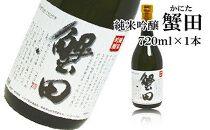 蟹田 純米吟醸 720ml
