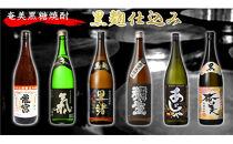 奄美黒糖焼酎 黒麹仕込み1800ml瓶×6本