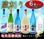 【低アルコール】奄美黒糖焼酎蔵割り720ml瓶×6本