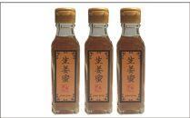 生姜蜜3本セット