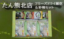 <京料理たん熊北店>フリーズドライ雑炊&料亭彩椀ギフトセット(7個入り)