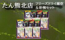 <京料理たん熊北店>フリーズドライ雑炊&料亭彩椀ギフトセット(14個入り)