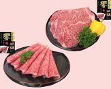 知多牛(響)ロースセット(ステーキ用・スライス用) 計約2kg