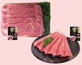 知多牛(響)ロースセット(焼肉用・スライス用) 計約2kg