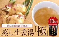 蒸し生姜湯「極」10袋入