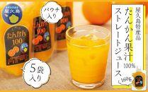 たんかん果汁100%ストレートジュース(パウチ入り)