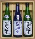 宮城・美しい栗原の自慢酒。「ほでなす」3本詰合せ
