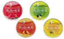 沖縄県産紅茶飲み比べ 4種フレーバーセット