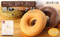 喜茂別町認定 焼きドーナツ《藤田菓子舗》