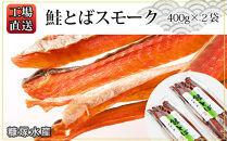 工場直送!『鮭とばスモーク』400g×2袋セット〈糠塚水産〉