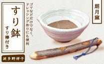 《朗月窯》すり鉢(すり棒付き)