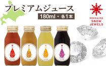 プレミアムジュース小瓶4本セット