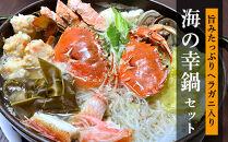 ☆海の幸鍋セット☆旨みたっぷりヘラガニ入り☆