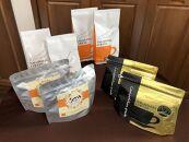 スペシャルティコーヒーうちカフェセット(コーヒー定期便スタンダード)全12回