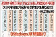 【旧字体も新字体も区別なく使用可能に!】JIS90字形FontVer.2withJIS2004字形(Windows版明朝体)