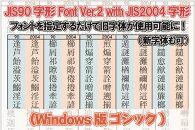 【旧字体も新字体も区別なく使用可能に!】JIS90字形FontVer.2withJIS2004字形(Windows版ゴシック)