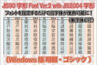 【旧字体も新字体も区別なく使用可能に!】JIS90字形FontVer.2withJIS2004字形(Windows版明朝・ゴシック)