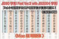 【旧字体も新字体も区別なく使用可能に!】JIS90字形FontVer.2withJIS2004字形(Mac版明朝体)