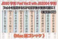 【旧字体も新字体も区別なく使用可能に!】JIS90字形FontVer.2withJIS2004字形(Mac版ゴシック)