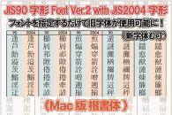 【旧字体も新字体も区別なく使用可能に!】JIS90字形FontVer.2withJIS2004字形(Mac版楷書体)