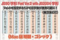 【旧字体も新字体も区別なく使用可能に!】JIS90字形FontVer.2withJIS2004字形(Mac版明朝・ゴシック)