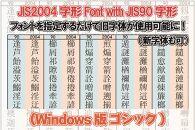 【旧字体も新字体も区別なく使用可能に!】JIS2004字形FontwithJIS90字形(Windows版ゴシック)