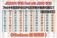 【旧字体も新字体も区別なく使用可能に!】JIS2004字形FontwithJIS90字形(Windows版楷書体)