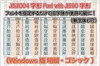 【旧字体も新字体も区別なく使用可能に!】JIS2004字形FontwithJIS90字形(Windows版明朝・ゴシック)